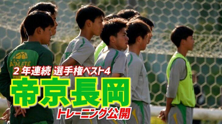 2年連続高校選手権ベスト4!帝京長岡高校トレーニング公開【サッカー】
