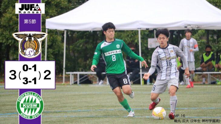 関西学生サッカーリーグ2部 第5節 京都橘大学vs関西福祉大学 HIGHLIGHT