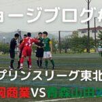 [盛岡商業サッカー部]プリンスリーグ東北首位の青森山田2ndに挑む!