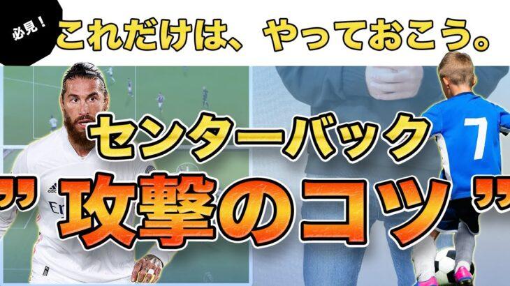 【センターバック】3つの方法で攻撃の起点になる「サッカービルドアップ」