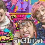 EXIT×フワちゃんドッキリ30連発旅!! サッカー内田篤人参戦!!『アクター&リアクター』5/31(月)【TBS】