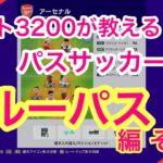 【パスサッカー講座・スルーパス編その②】レート3200ゆきちゃんが基礎から解説しました!