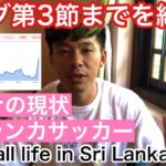 【海外移籍】リーグ第3節までを終えて…スリランカサッカーとコロナの現状について【Football life in Sri Lanka🇱🇰#36】