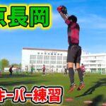 【選手権4強】帝京長岡高校サッカー部のゴールキーパートレーニングメニューを大公開!
