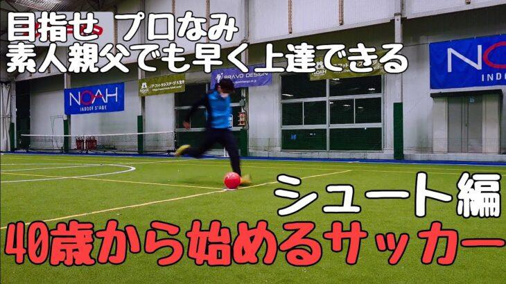 サッカー素人親父が40歳から始めるサッカー  短時間で上達する方法#サッカー #初心者 #リフティング #シュート #フットサル