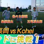 選手権ベスト4技巧派集団・帝京長岡高のパス回しにKoheiが挑戦!