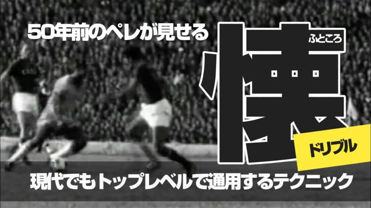 【まるでメッシ】50年前の「サッカーの王様ペレ」のドリブルが現代でも充分通用するレベルで驚いた****「懐ドリブル&懐トラップ」(クスドリ・懐三角形・反発ステップ・軸足ドリブル)などドリブルテクニック