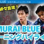 注目選手続々合流!日本代表🇯🇵トレーニングハイライト【5/28 vsミャンマー代表】