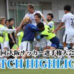 5月8日(土) 第26回 大阪サッカー選手権大会 決勝 vs.FCティアモ枚方 ハイライト