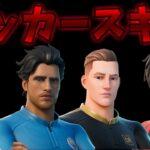 最新版『サッカースキン』が無料で手に入ります!! 5月8日アイテムショップ【フォートナイト/Fortnite】