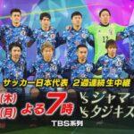 日本×ジャマイカ 6/3(木)よる7時 サッカー日本代表 2週連続生中継!!【TBS】