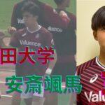 【第95回関東大学サッカーリーグ】早稲田大学対駒沢大学
