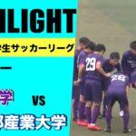 【ハイライト】第99回関西学生サッカーリーグ 第5節 関西大学vs京都産業大学