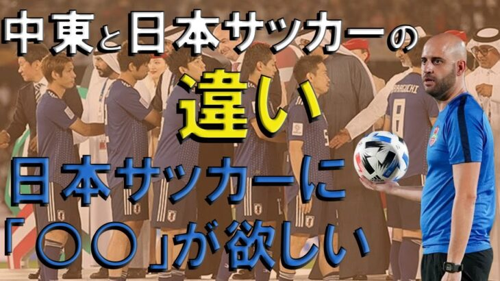 【インタビュー】ACLベスト16監督が語る、日本サッカー向上のヒント