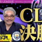 粕谷秀樹さん&野村明弘さんとCL決勝を見よう🌛マンチェスター・シティ🆚チェルシー🦁|#みんなのコメスタ 2021.05.30