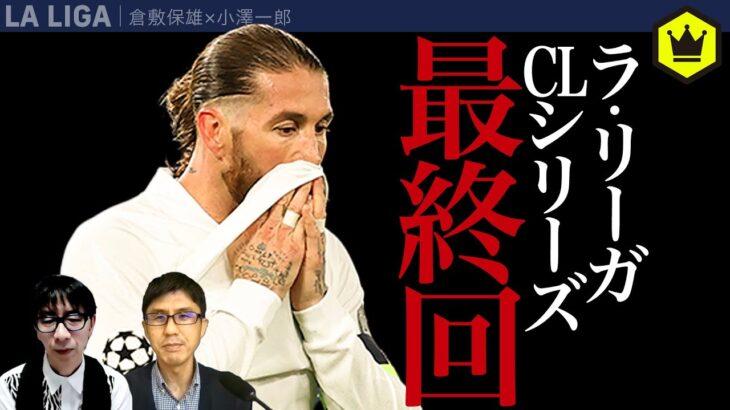 【CL最終回】さよならエル・ブランコ チェルシーvs レアル・マドリードレビュー