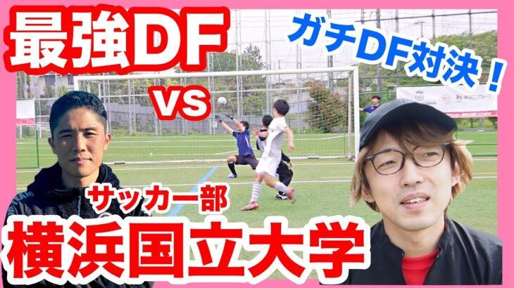 【最強DF対決】vs 横浜国立大学サッカー部!スポンサーになりました!