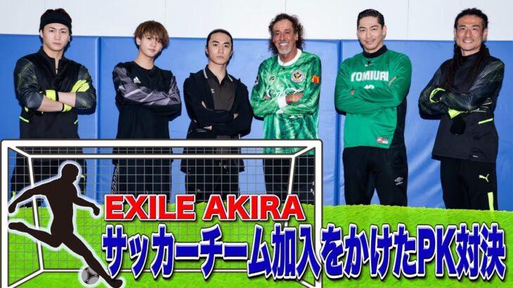EXILE AKIRAのサッカーチーム加入をかけたPK対決!