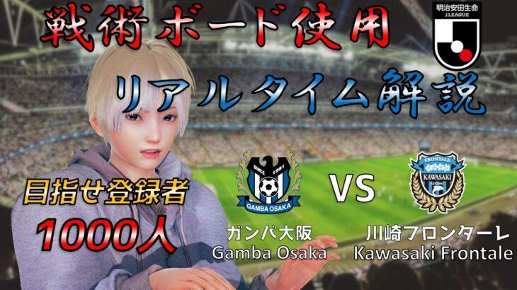 【EngSub】戦術ボード使用リアルタイム解説!ガンバ大阪 VS 川崎フロンターレ サッカー同時視聴!Football viewing #151【Vtuber】
