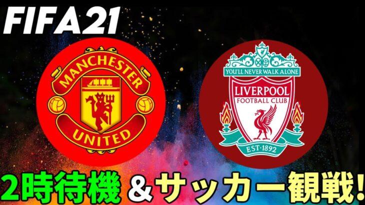 【FIFA21】2時待機+サッカー観戦!(Manchester United VS Liverpool)映像なし