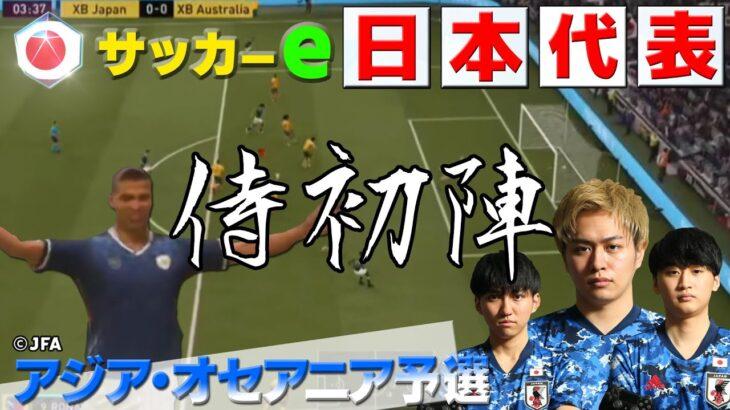 【FIFA21】サッカーe日本代表初の国際試合