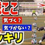 【サッカードッキリ】FK対決で同じ場所だけ蹴り続けたら、さすがに気づくのか?【フリーキック対決】