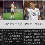 【味方GKをぶん殴る?!】サッカー選手の意外なルーティーン10選!