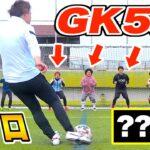 【GK5人】「元プロサッカー選手」の「弾丸シュート」を止める事は出来るのか?【清水エスパルス】