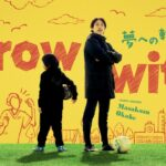 【Grow with】~ 予告編 ~ プロサッカー選手を目指す親子必見!