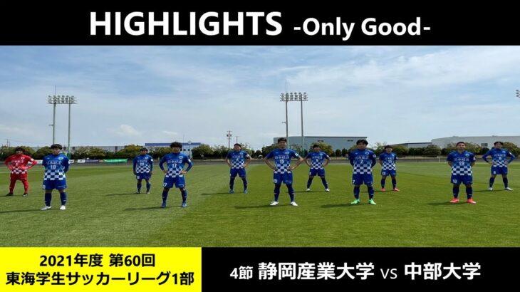 HIGHLIGHT-Only Good- 第60回東海学生サッカーリーグ1部 4節 静岡産業大学vs中部大学