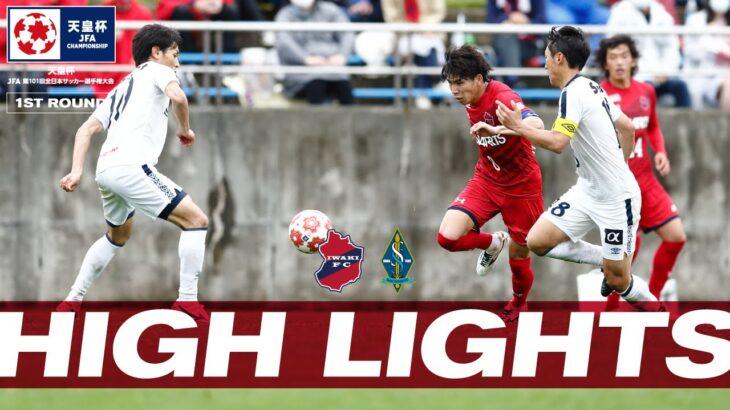 HIGHLIGHTS: いわきFC vs ソニー仙台FC   天皇杯 JFA 第101回全日本サッカー選手権大会 1回戦