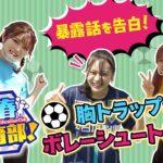 サッカーシュートに挑戦!(後編)「HKT青春体育部!」