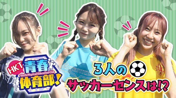 サッカーシュートに挑戦!(前編)「HKT青春体育部!」