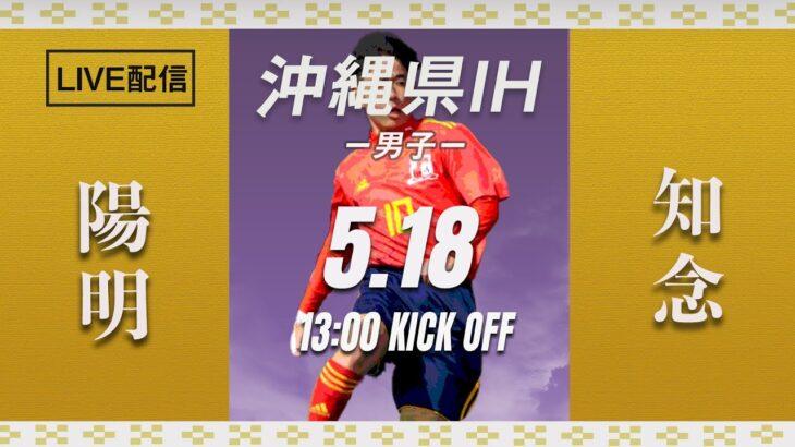 【沖縄IH2021男子】陽明 vs 知念 1回戦 第57回沖縄高校サッカー競技大会