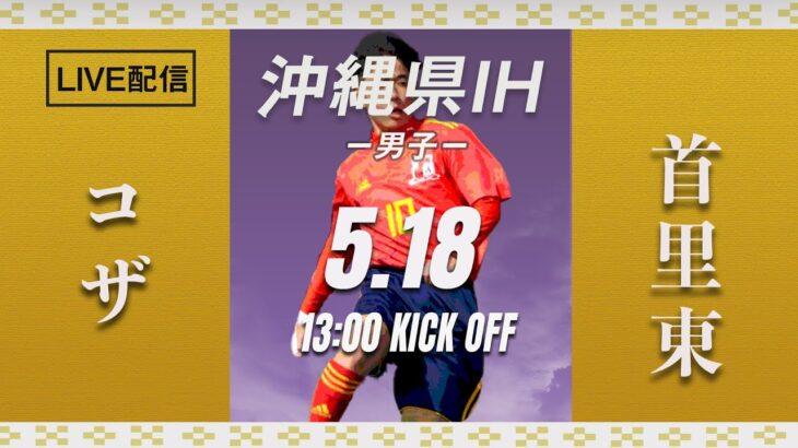 【沖縄IH2021男子】コザ vs 首里東 1回戦 第57回沖縄高校サッカー競技大会
