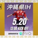 【沖縄IH2021女子】普天間 vs コザ 2回戦 第57回沖縄高校サッカー競技大会