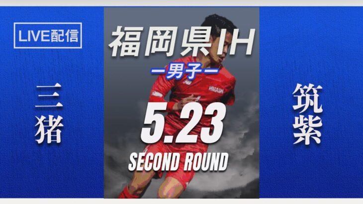 【福岡IH2021男子】三猪 vs 筑紫 3回戦 令和3年度 福岡県高等学校総合体育大会サッカー競技大会