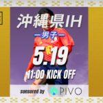 【沖縄IH2021男子】KBC未来 vs 八重山 2回戦 第57回沖縄高校サッカー競技大会