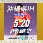 【沖縄IH2021男子】KBC未来 vs 浦添 3回戦 第57回沖縄高校サッカー競技大会