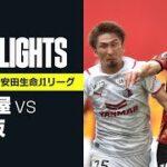 【名古屋グランパス×セレッソ大阪|ハイライト】明治安田生命J1リーグ 第13節 | 2021シーズン|Jリーグ