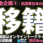 【Jリーグ夏の移籍候補は?!】西日本編!!|ミルアカマンデーライブ#112