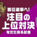 【週刊J2】琉球🆚京都の上位対決をゆるーく見る配信