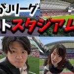 【JリーグBESTスタジアム】サッカー旅1Qを終えたますだ家が選ぶ、最高のスタジアム!