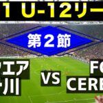 【JFA U-12サッカーリーグ 2021】スクエア滑川 vs FC CEREGO  かつ丼・オブ・ザ・マッチはチームの為に体を張る、選手に!