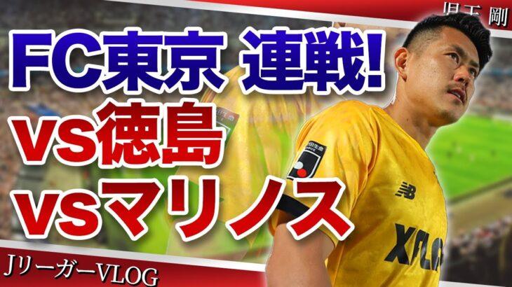 【JリーガーVLOG】サッカー選手として絶対に勝ちたい試合、ルヴァンカップ徳島ヴォルティス戦!チームは連戦で横浜F・マリノスとの試合へ!FC東京、児玉剛の爆速ルーティーン!