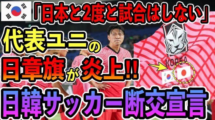 【隣国の反応】サッカー日K戦、日本に心身共にズタボロにされたお隣代表!代表ユニフォームの日章旗に国民から批判され爆発大炎上「親善試合は2度としない」