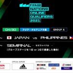 【LIVE】サッカーe日本代表|Day 2 グループステージ ROUND 5 & セミファイナル ~FIFAe Nations Online Qualifier(アジア・オセアニア予選)~