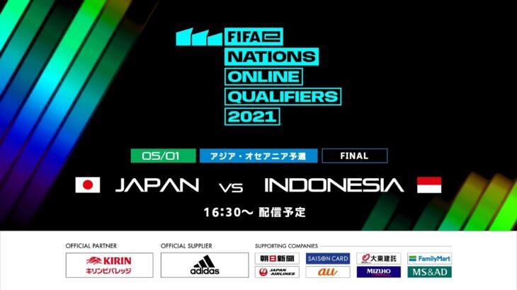 【LIVE】サッカーe日本代表|Day 3 ファイナル vsインドネシア ~FIFAe Nations Online Qualifier(アジア・オセアニア予選)~