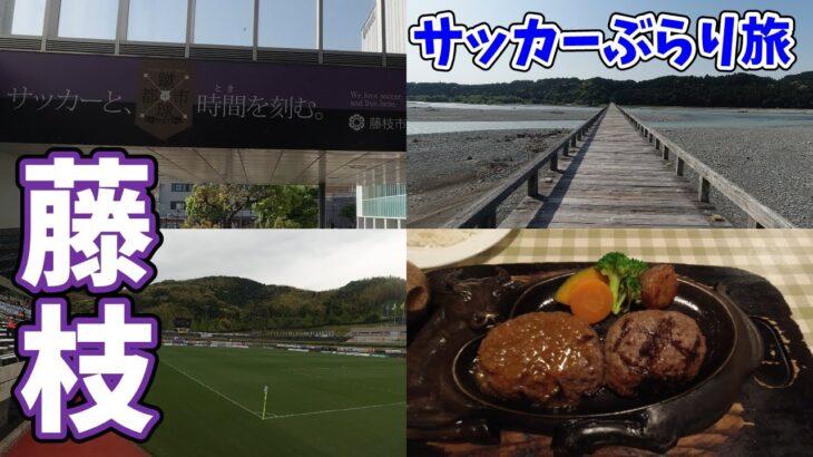 藤枝MYFCのサッカー専用スタジアムへカターレ富山の応援に行ってきた