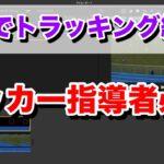 【サッカー指導者必見】Macに無料搭載されているiMovieでトラッキングの編集方法を解説